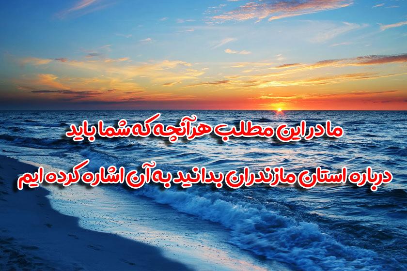 هر آنچه که باید درباره استان رویایی مازندران بدانید!